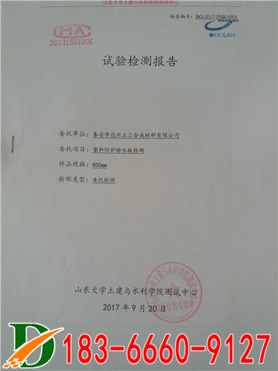 国家检验标准